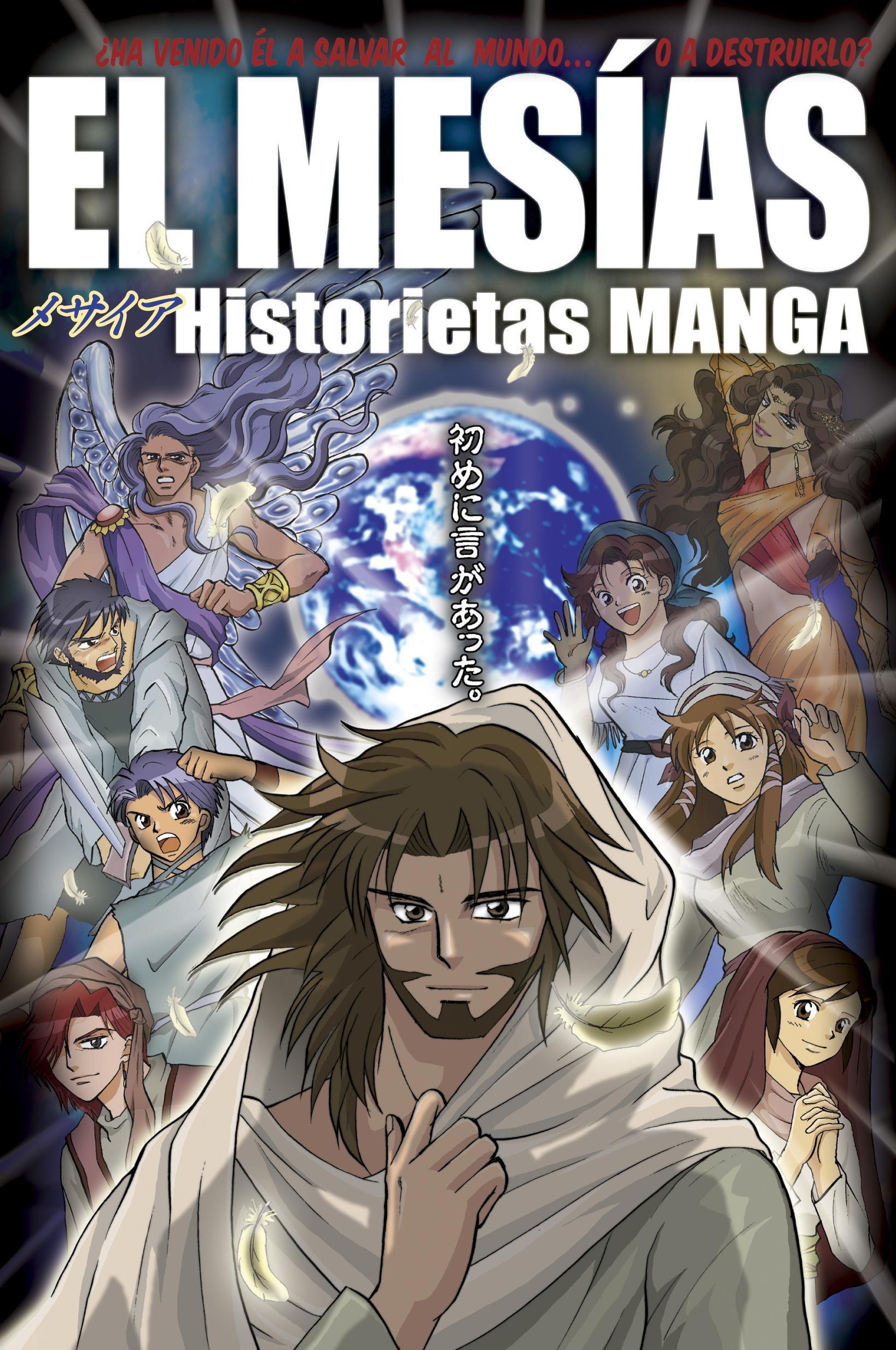 Historietas manga: Manga: Spanish